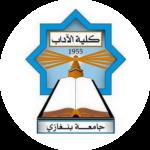 شعار كلية الأداب جامعة بنغازي