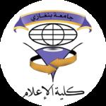 شعار كلية الإعلام جامعة بنغازي