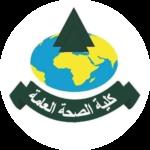 شعار كلية الصحة العامة جامعة بنغازي