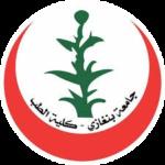 شعار كلية الطب البشري جامعة بنغازي