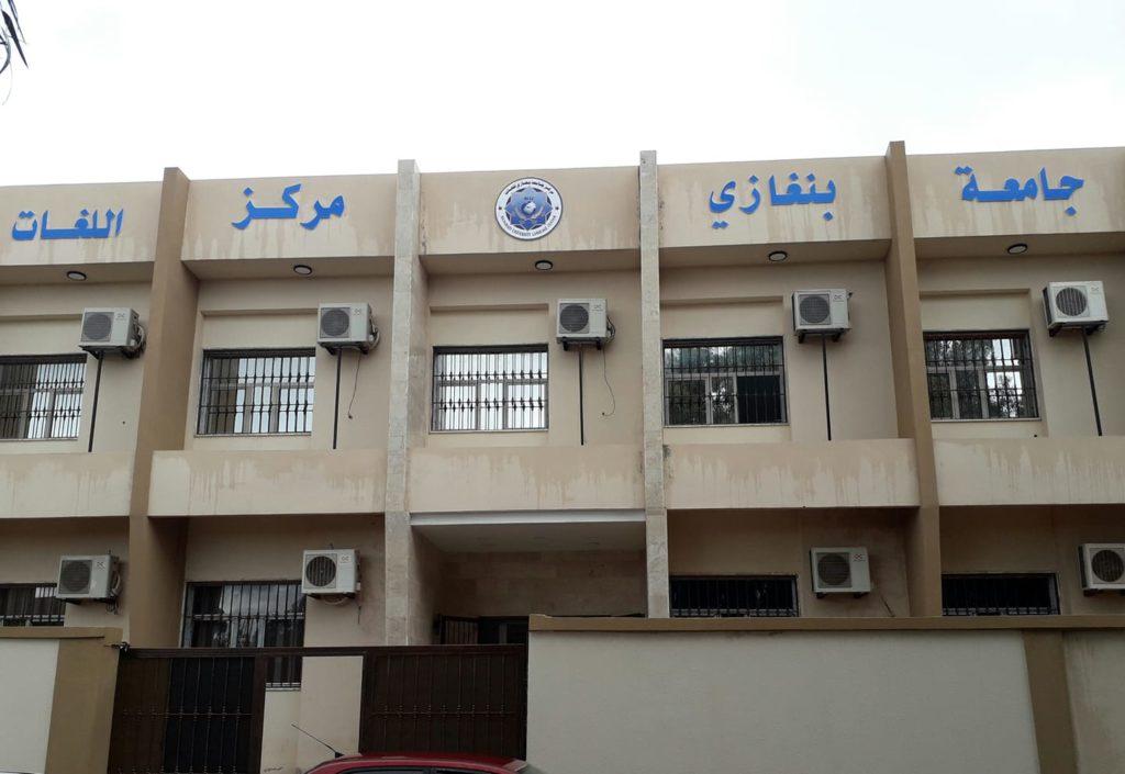 جامعة بنغازي مبني الإدارة
