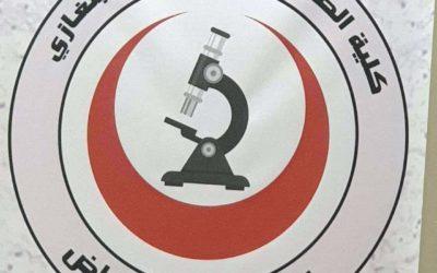 نشاط قسم التعليم الطبي .. الاستعداد لاستحقاق الاعتماد الدولي
