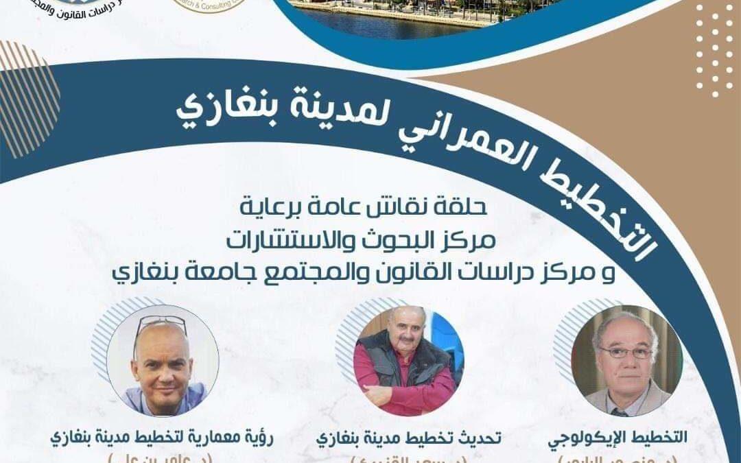التخطيط العمراني لمدينه بنغازي