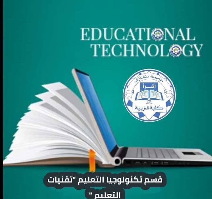 قسم تكنولوجيا التعليم أول قسم على مستوى الجامعات الليبية