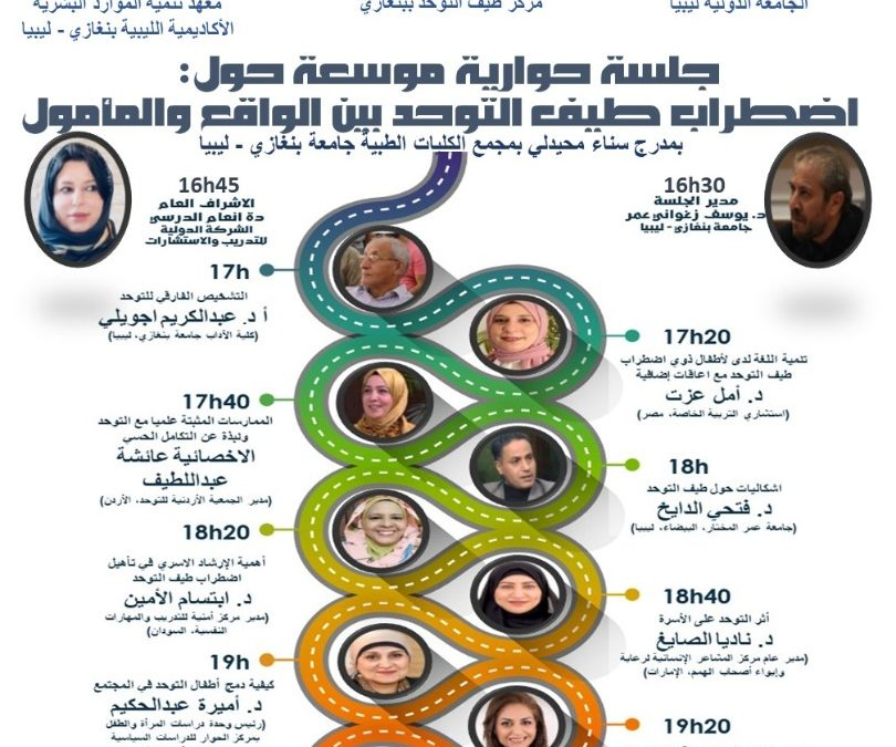 جلسة حوار أكاديمية علمية طبية نفسية بمشاركة نخب ليبية وعربية