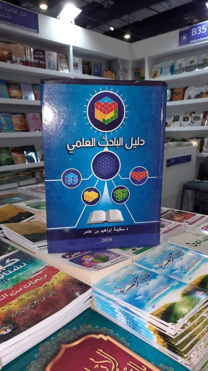 دليل الباحث يصدح في معرض القاهرة للكتاب