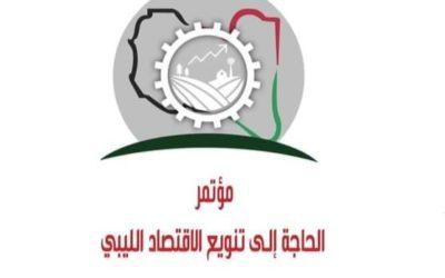 تنويع الاقتصاد الليبي