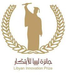 طلاب جامعة بنغازي يشاركون في مسابقة جائزة ليبيا للابتكار