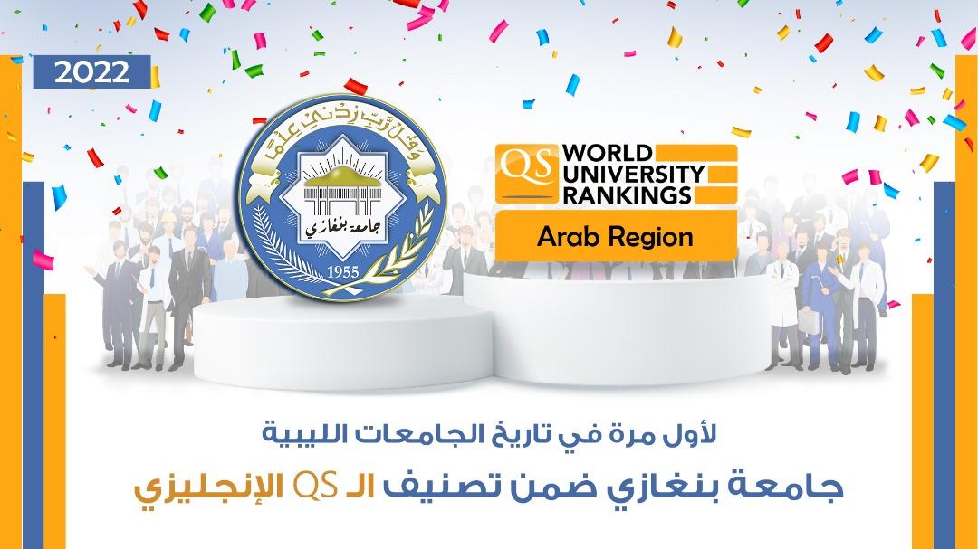 جامعة بنغازي ضمن أفضل 180 جامعة عربية بحسبQS الدولي
